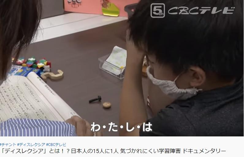 2021年7月20日放送CBCテレビ「チャント!」「ディスレクシア」とは!?  日本人の15人に1人 気づかれにくい学習障害 ドキュメンタリーのイメージ
